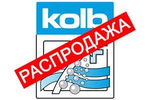 Специальное предложение на все модели автоматических струйных систем отмывки kolb